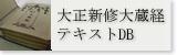 大正新修大蔵経テキストデータベース