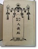 photo of Daizōkyō title page